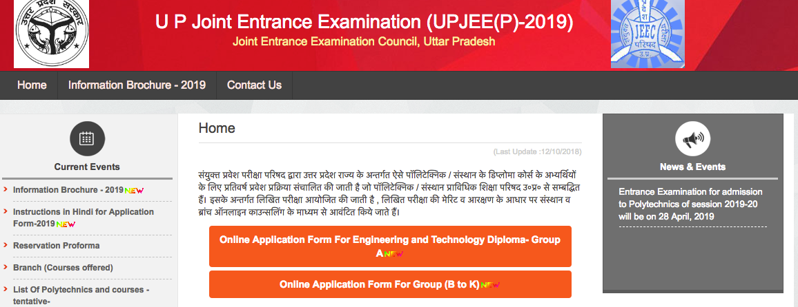 JEECUP 2019 Application Released