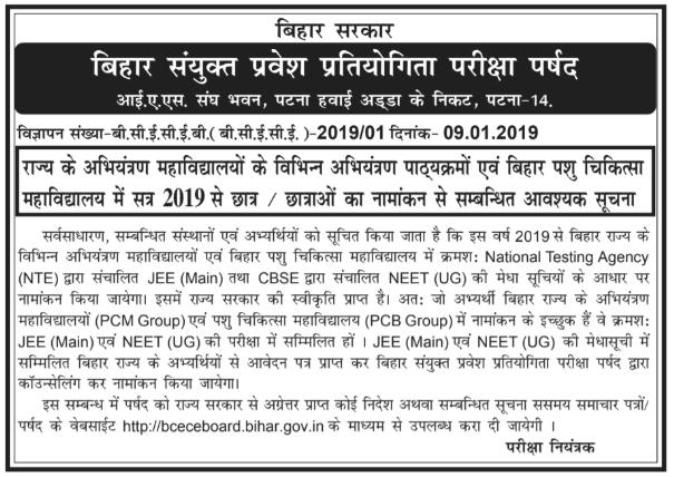 BCECE 2019 Exam Cancelled