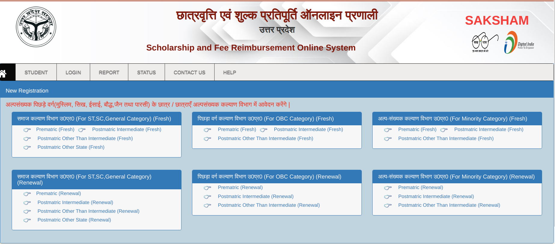 UP Scholarship Online Application Page