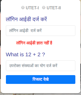 UTET Result Login Section