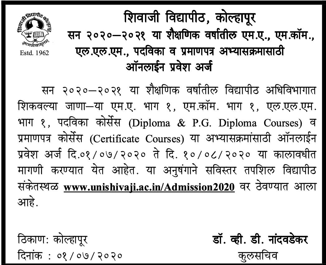 Shivaji University Admission
