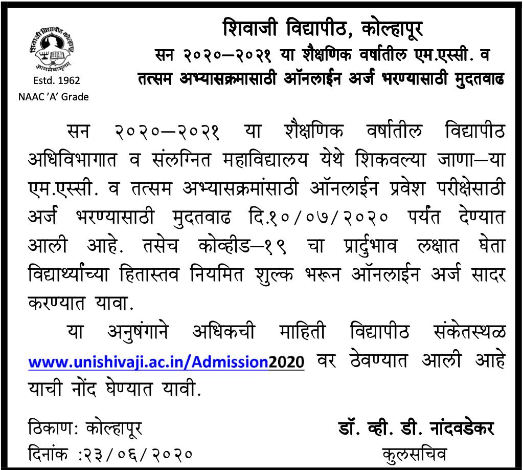 Shivaji University Registration Form