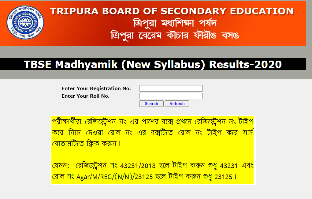 TBSE 10th Result