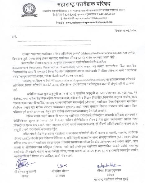 MaharashtraParamedicalRegistration