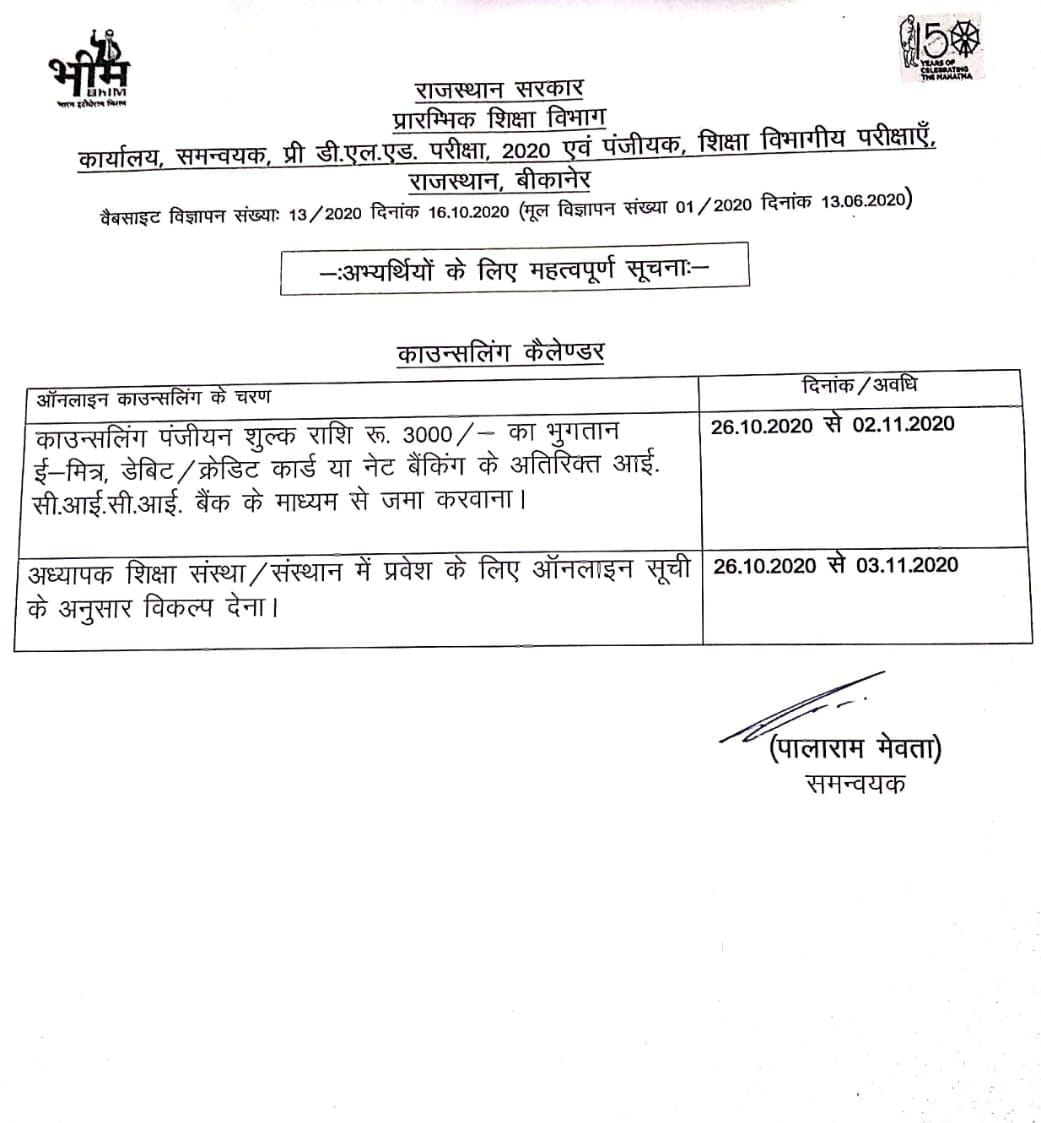 Rajasthan BSTC Counselling Schedule