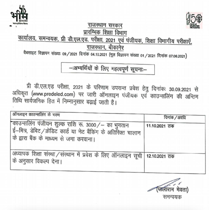 Rajasthan BSTC 2021 Counselling